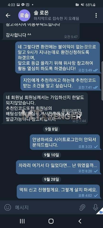 [먹튀검거완료] 솔로몬먹튀 ho-sol.com 먹튀확정 토토먹튀 토토사이트