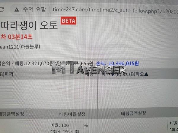 [먹튀검거완료] 타임먹튀 TIME먹튀 time-247.com 먹튀확정 토토먹튀 토토사이트