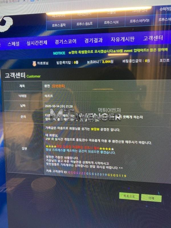 [먹튀검거완료] 깡먹튀 gang-god.com 먹튀확정 토토먹튀 토토사이트