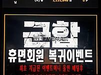 [먹튀검거완료] 군함먹튀 gh2-3.com 먹튀확정 토토먹튀 토토사이트