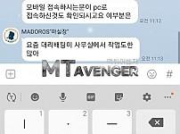 [먹튀검거완료] 마도로스먹튀 mado-aa.com 먹튀확정 토토먹튀 토토사이트