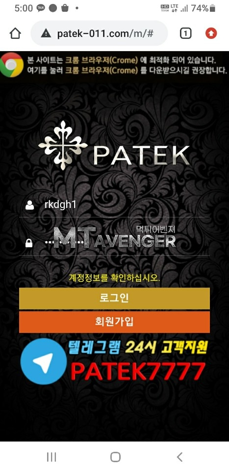 [먹튀검거완료] 파텍먹튀 PATEK먹튀 patek-011.com 먹튀확정 토토먹튀 토토사이트