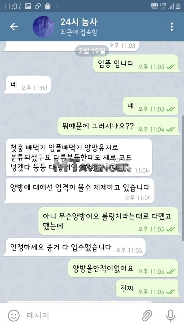 [먹튀검거완료] 농사먹튀 nong-90.com 먹튀확정 토토먹튀 토토사이트