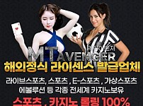 [먹튀검거완료] 엠벳먹튀 MBET먹튀 ms-ggg.com 먹튀확정 토토먹튀 토토사이트