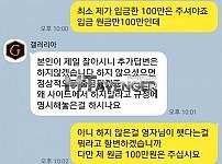 [먹튀검거완료] 갤러리아먹튀 GALLERIA먹튀 ga-00.com 먹튀확정 토토먹튀 토토사이트