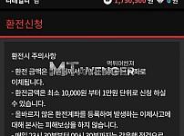 [먹튀검거완료] 레드먹튀 RED먹튀 red-8585.com 먹튀확정 토토먹튀 토토사이트